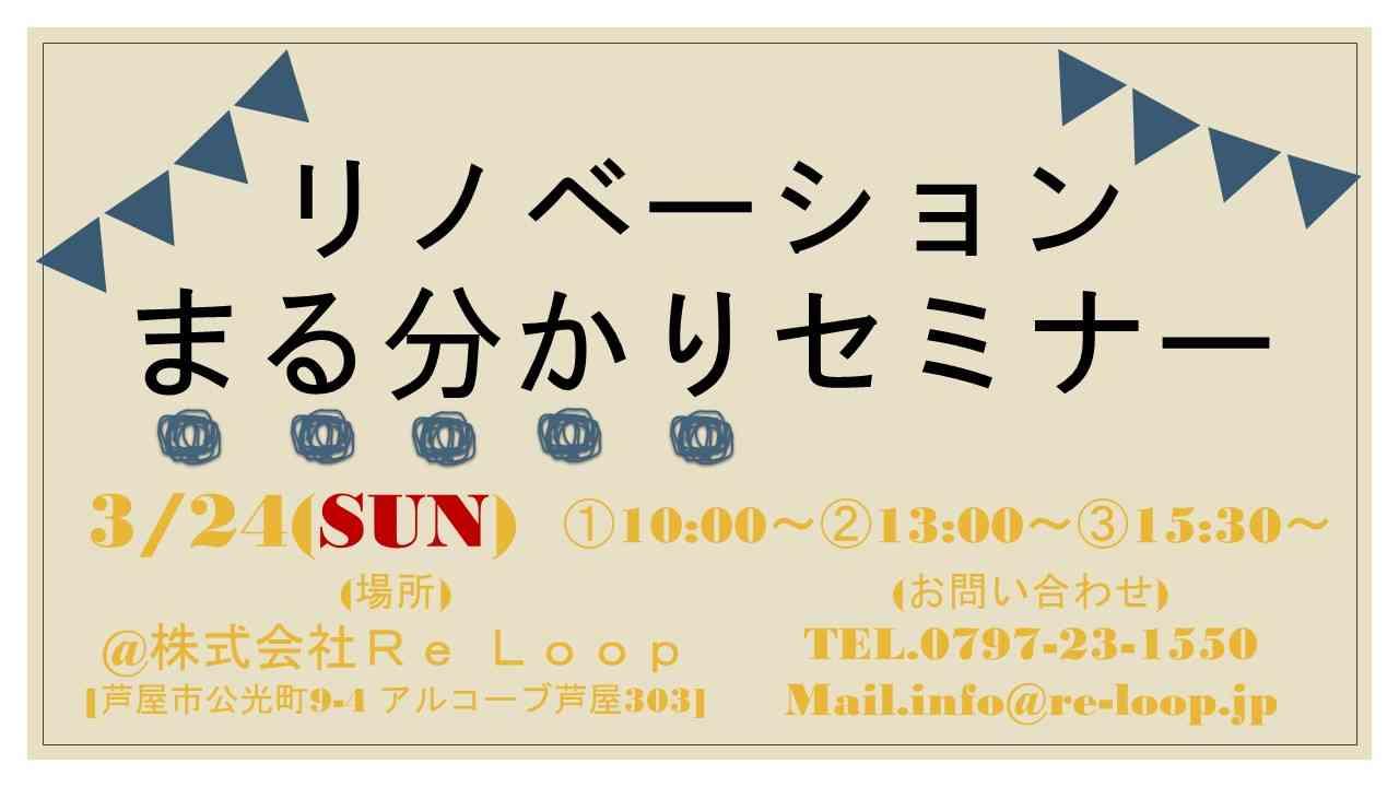 3/24神戸・芦屋・西宮【リノベーションまる分かりセミナー】