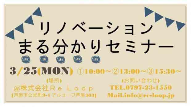 3/25神戸・芦屋・西宮【リノベーションまる分かりセミナー】