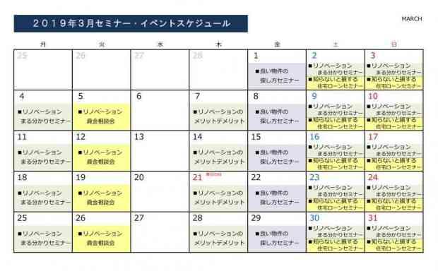 神戸・芦屋・西宮【3月のセミナースケジュール】
