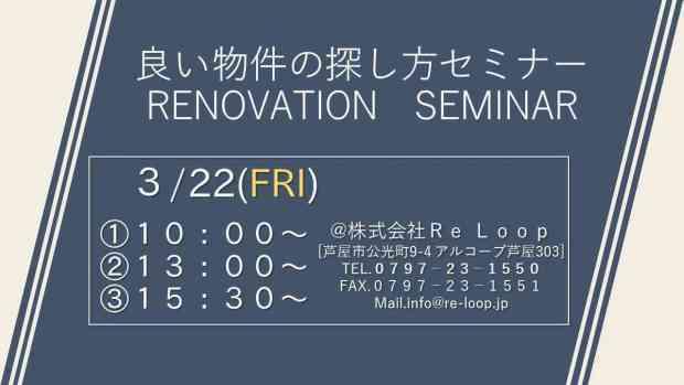3/22神戸・芦屋・西宮【良い物件の探し方セミナー】