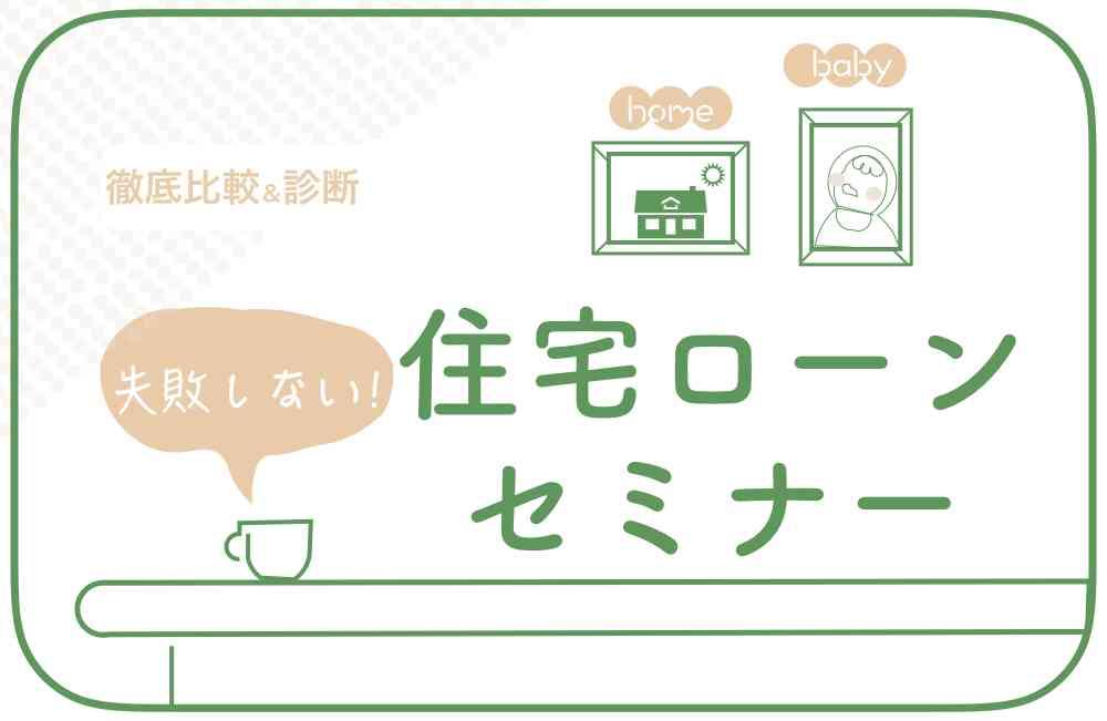 【知らないと損する】住宅ローンセミナー(オンライン対応)