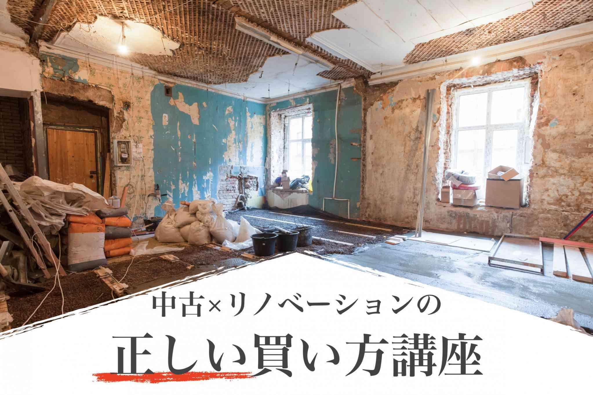 【中古・リノベーションの正しい買い方講座】(オンライン対応)