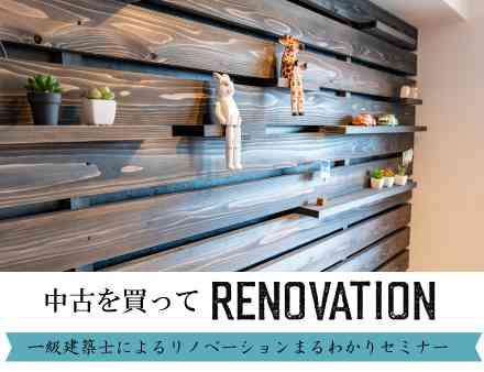 一級建築士が教えるリノベーションまるわかりセミナー