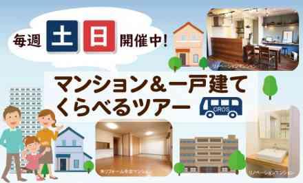【4/6・4/7】土日開催! 物件見学ツアー&相談会