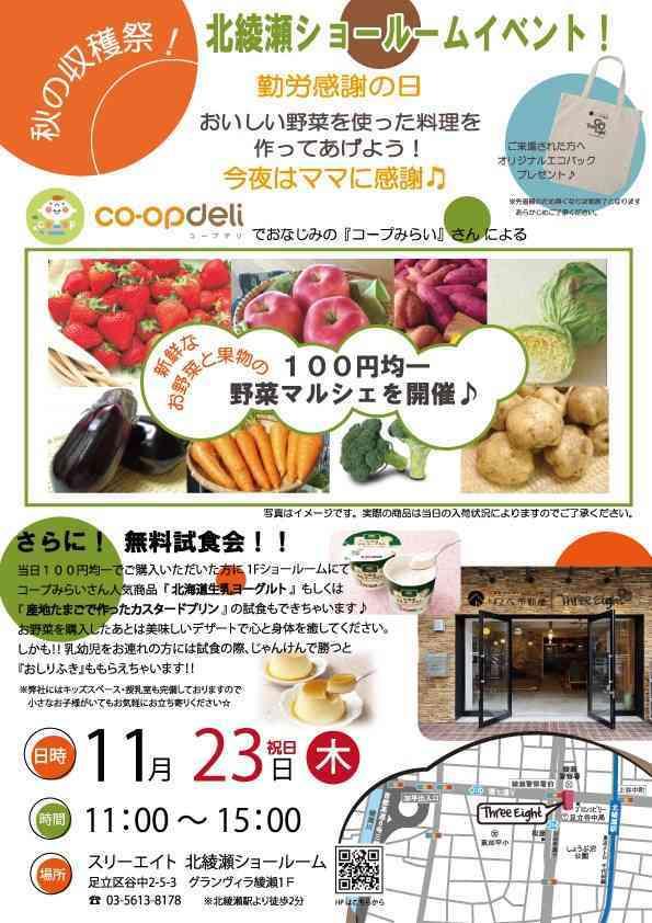 【 秋の収穫祭!! 野菜マルシェ 開催♫  in北綾瀬ショールーム】