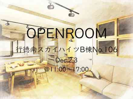 行徳南スカイハイツB棟106号室オープンルーム