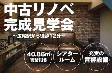 中古リノベ完成見学会@広尾〜シアタールーム&書斎付き〜