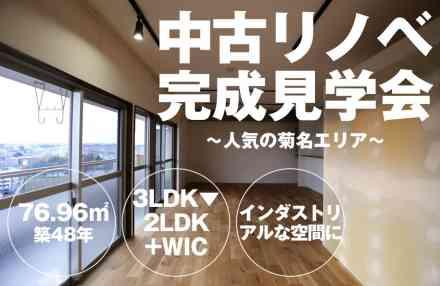 中古リノベ完成見学会@菊名〜インダストリアル&収納たっぷり〜