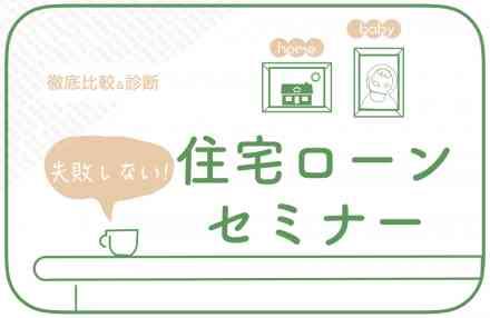 【徹底比較&診断】失敗しない住宅ローンセミナー @横浜
