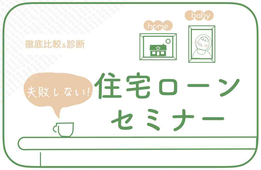 【徹底比較&診断】失敗しない住宅ローンセミナー @表参道