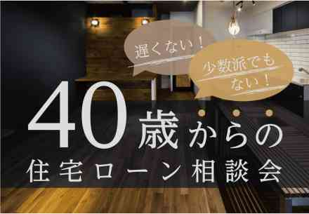 40歳からの住宅ローン相談会 @表参道