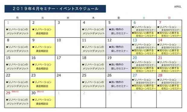 神戸・芦屋・西宮【4月のセミナースケジュール】