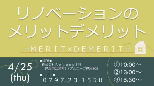 4/25神戸・芦屋・西宮【リノベーションのメリットデメリット】