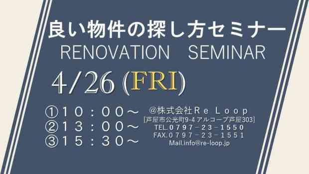 4/26神戸・芦屋・西宮【良い物件の探し方セミナー】