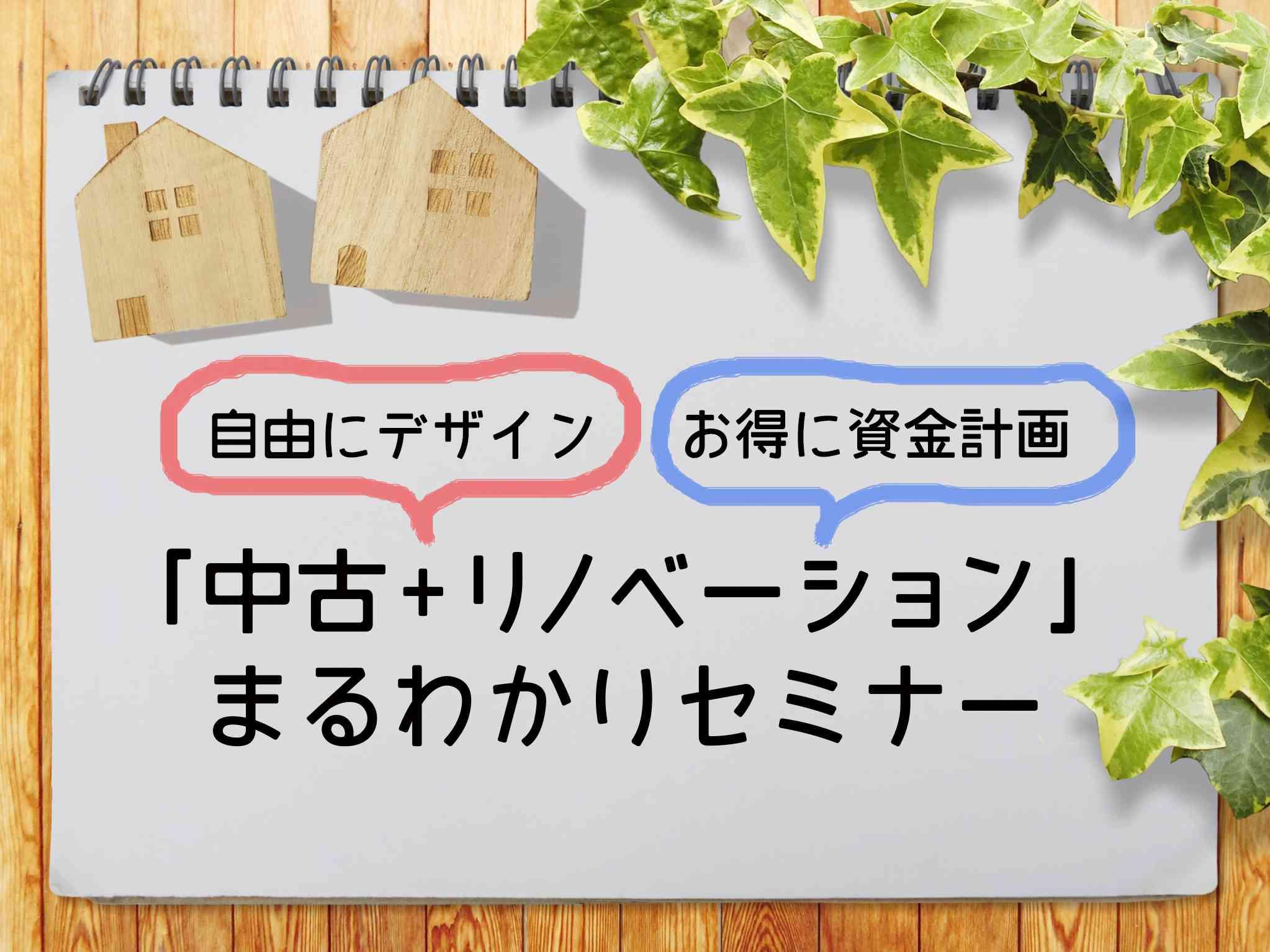 【土日開催】『知って得する!お家さがしセミナー』開催!