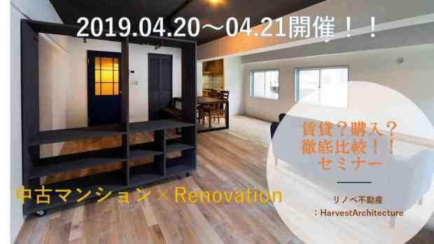 【2019.04.20~04.21土日開催!!】賃貸vs購入 どちらがお得?徹底比較!!