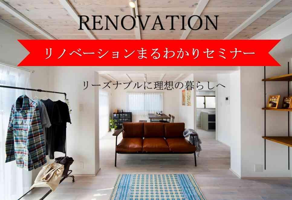 12月16日開催【リノベーションまるわかり個別セミナー】