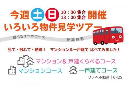 【5/25・5/26】土日開催! 物件見学ツアー&相談会 @宮原