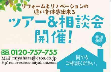 【5/25・5/26】リフォームとリノベーションの違いを体感できる!ツアー&相談会@宮原