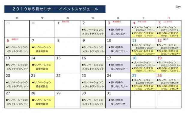 神戸・芦屋・西宮【5月のセミナースケジュール】