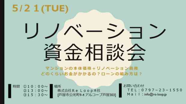 5/21神戸・芦屋・西宮【リノベーション資金相談会】