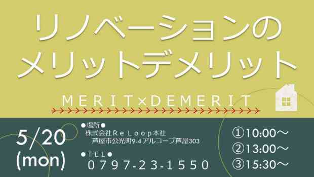 5/20神戸・芦屋・西宮【リノベーションのメリットデメリット】