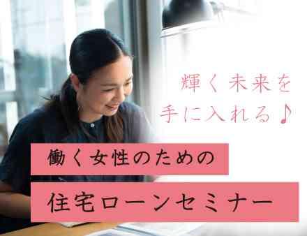 輝く未来を手に入れる『働く女性のための住宅ローンセミナー』