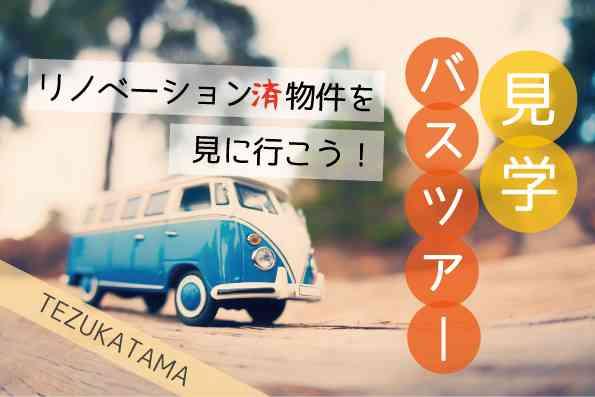 リノベバスツアー開催!! リノベーション済物件を見に行こう!!