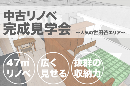中古リノベ完成見学会@世田谷 〜平米以上の広さを体感させる家〜