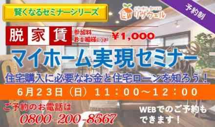 脱家賃!マイホーム実現セミナーⅡ ~住宅購入に必要なお金と住宅ローンを知ろう!~