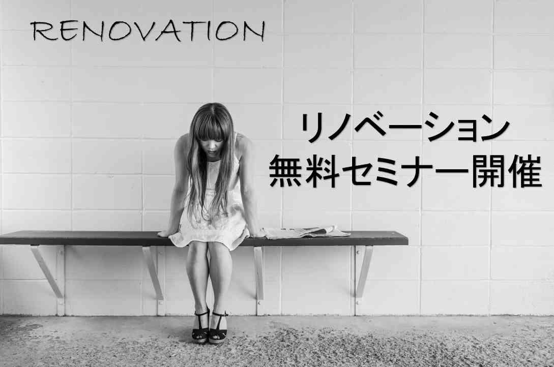 【女性限定】中古を買ってリノベーションまるわかりセミナー