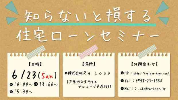 6/23神戸・芦屋・西宮【知らないと損する住宅ローンセミナー】