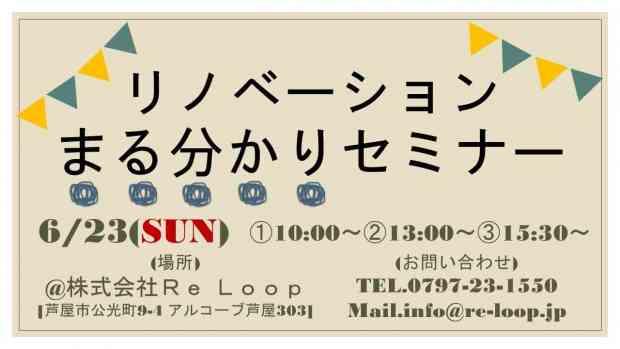 6/23神戸・芦屋・西宮【リノベーションまる分かりセミナー】