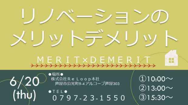 6/20神戸・芦屋・西宮【リノベーションのメリットデメリット】