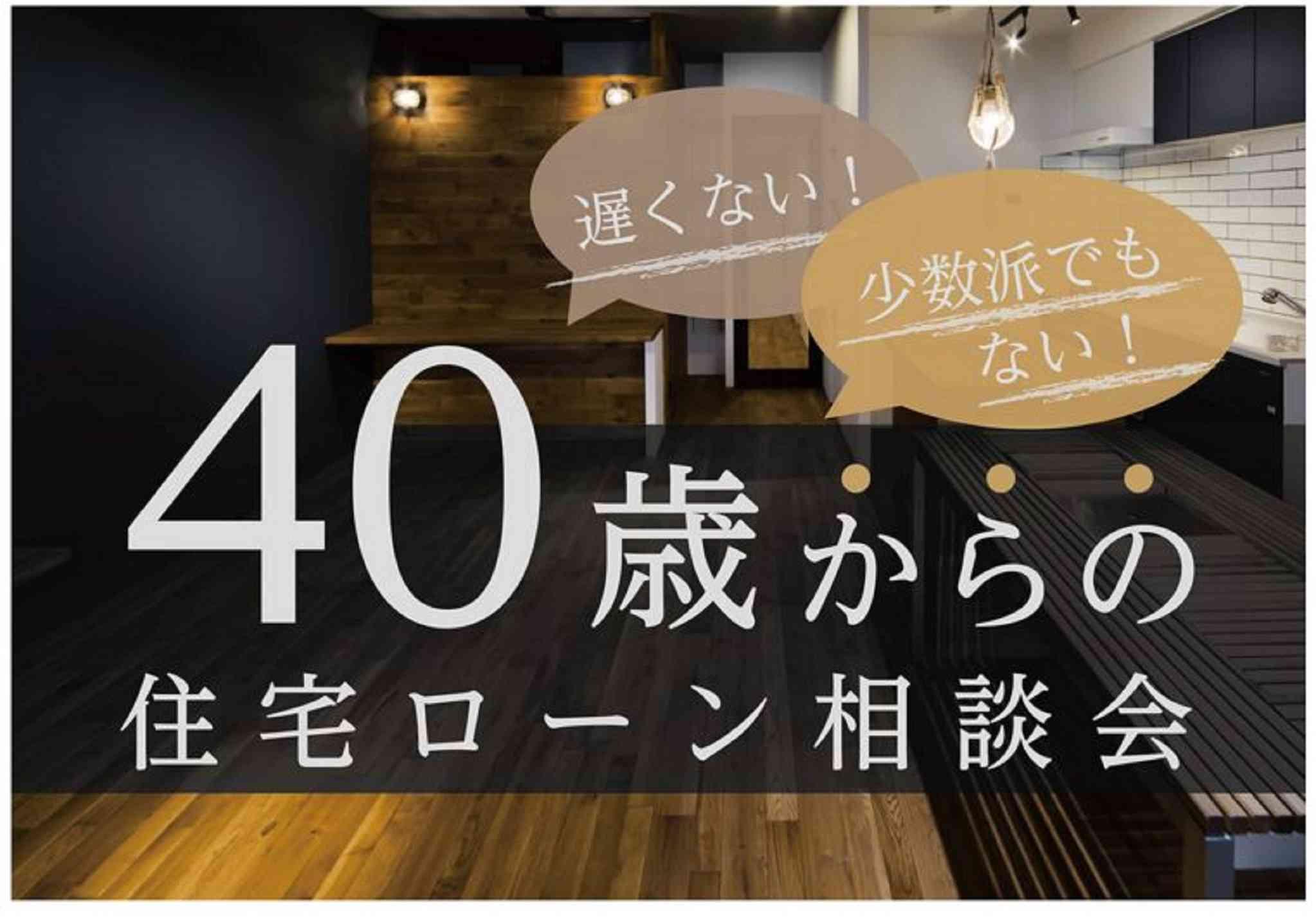 40歳からの住宅ローン相談会!!