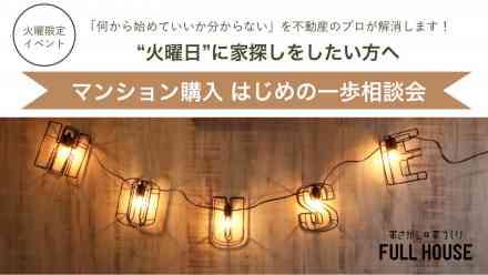 【火曜日開催】マンション購入はじめの一歩相談会