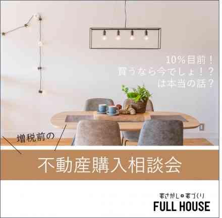 【相談会】増税前の不動産購入相談会
