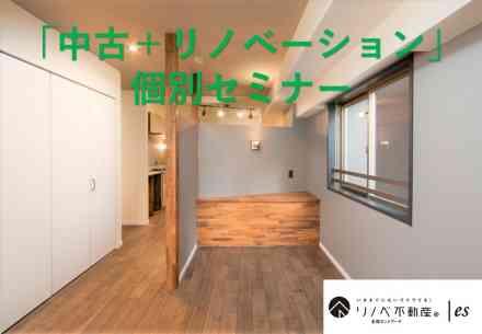 2019.06.20『中古購入+リノベーション』個別セミナー