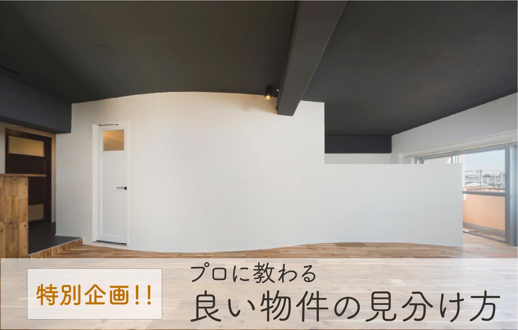 【旧耐震でも大丈夫?】良い物件の見分け方セミナー @横浜