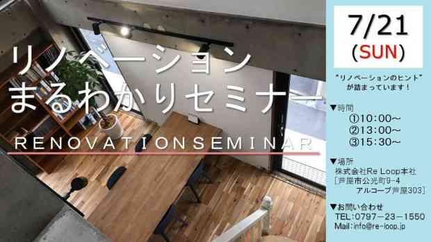 7/21神戸・芦屋・西宮【リノベーションまる分かりセミナー】