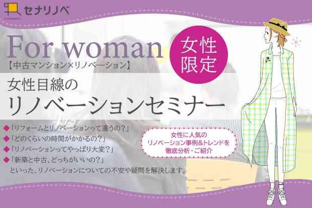 女性目線のリノベーションセミナー