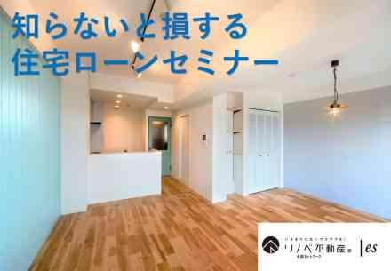 2019.06.26 「知らないと損する住宅ローンセミナー」