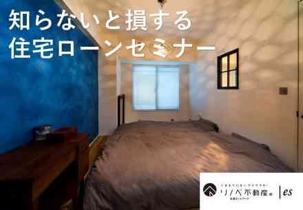 2019.06.29 「知らないと損する住宅ローンセミナー」