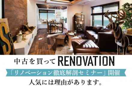 「リノベーション徹底解剖セミナー」 @表参道
