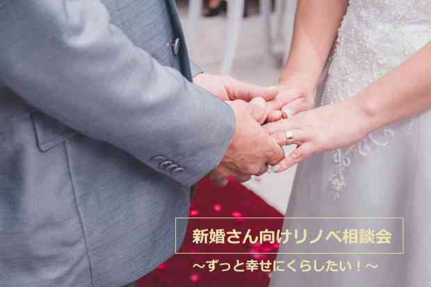〈新婚さん向けセミナー〉~ずっと幸せに暮らせるお家~