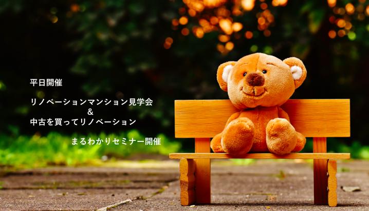 (平日開催)『中古+リノベ』始めの一歩セミナーを千葉市中央区モデルルームで開催いたします!