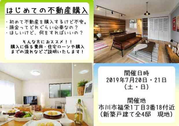 【開催地:千葉県市川市】 はじめての不動産購入