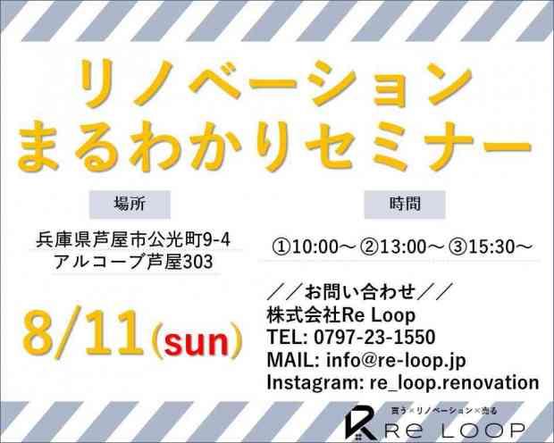 8/11神戸・芦屋・西宮【リノベーションまる分かりセミナー】