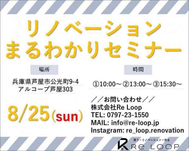 8/25神戸・芦屋・西宮【リノベーションまる分かりセミナー】