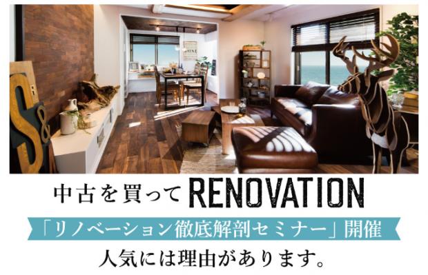 【4日間限定】~中古購入+リノベーションセミナー~